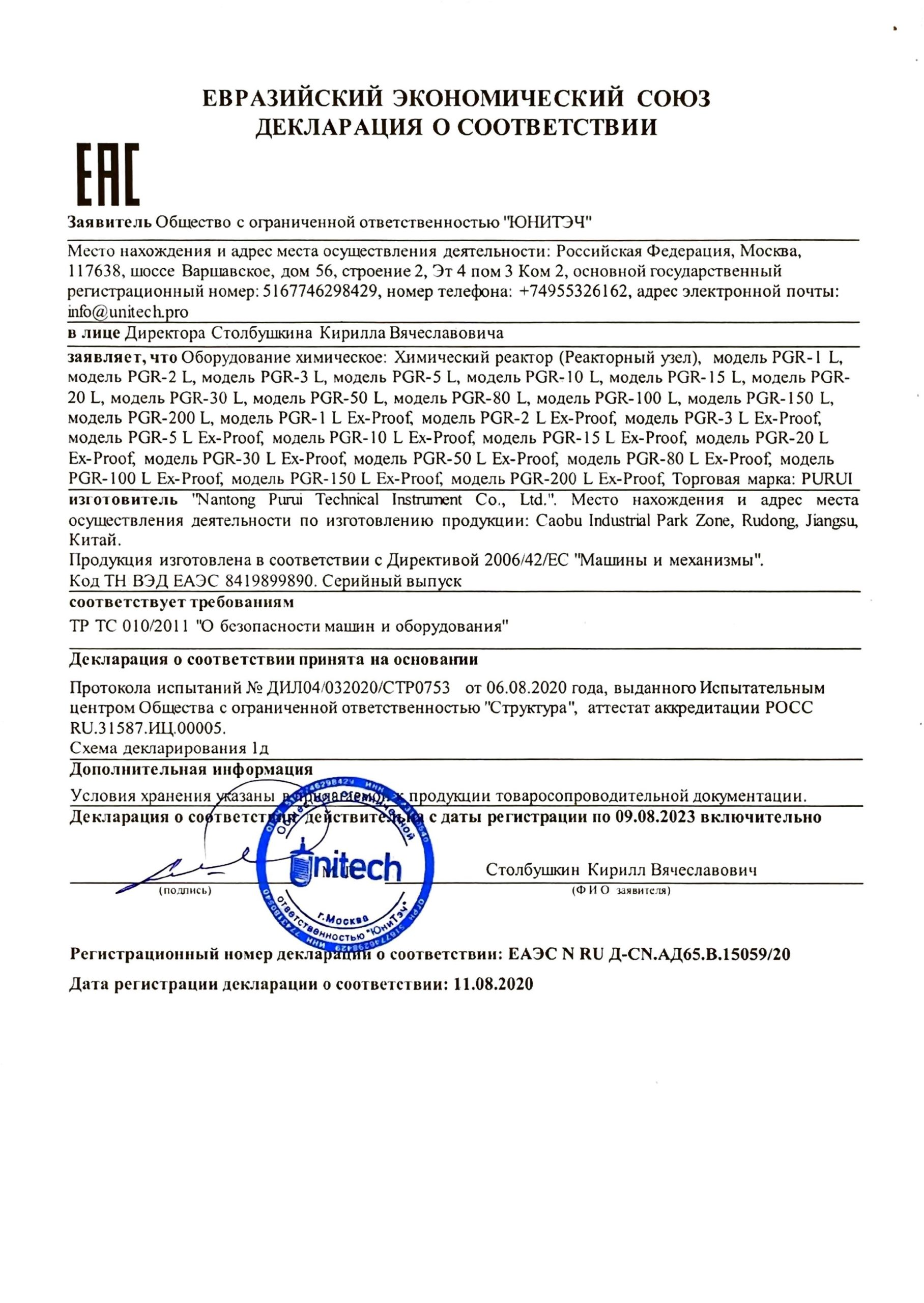 Декларация соответствия ТР ТС 010/2011 на реакторные узлы из боросиликатного стекла PURUI